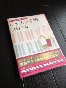 レッスン手帳2014