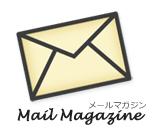 service_mailMagazine