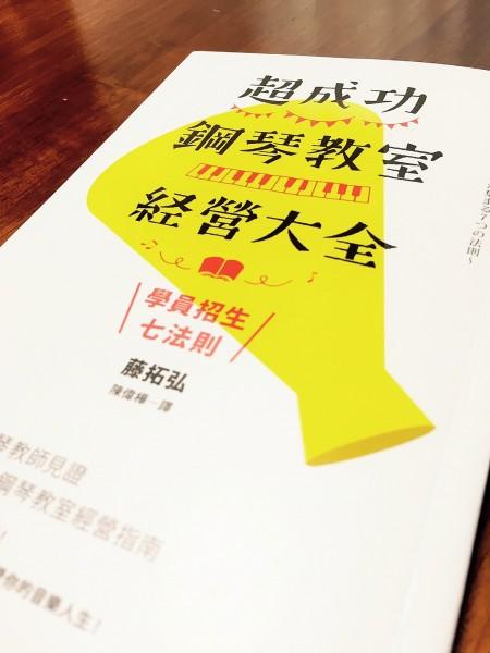 台湾版「成功するピアノ教室」