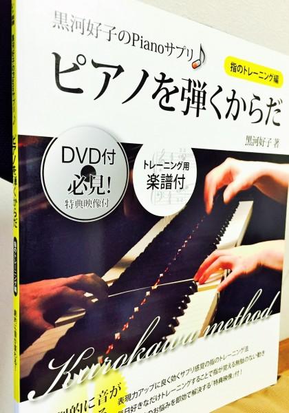 ピアノを弾くからだ