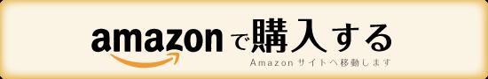 Amazonで「ピアノ教室の法則術」を買う