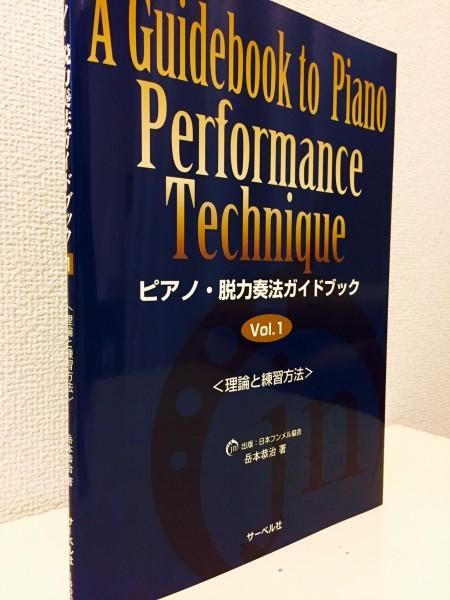 ピアノ脱力奏法ガイドブック1