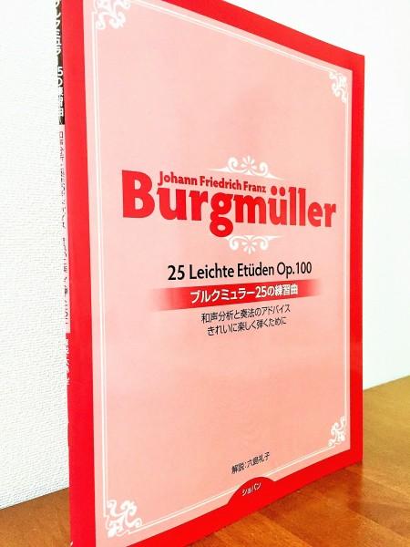 ブルクミュラー25の練習曲(六島先生)