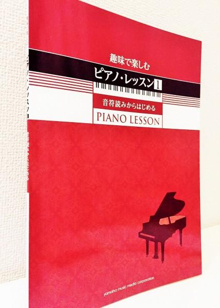 趣味で楽しむピアノレッスン