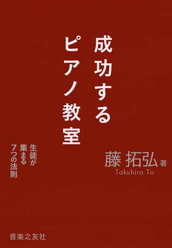 成功するピアノ教室book