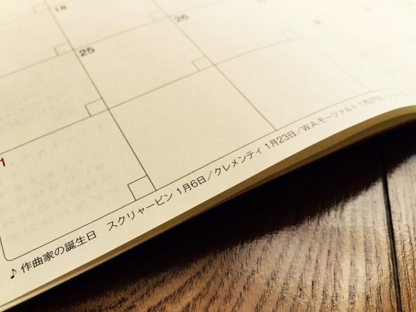 レッスン手帳2016 マンスリーの作曲家誕生日(ブログ用)