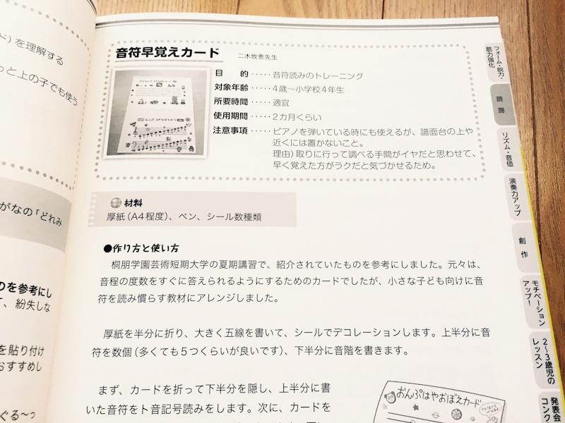 アイデア本(グッズ2)