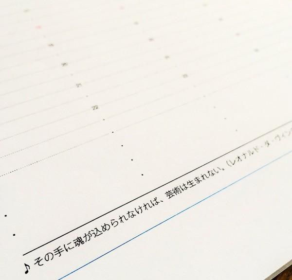 レッスン手帳(名言)