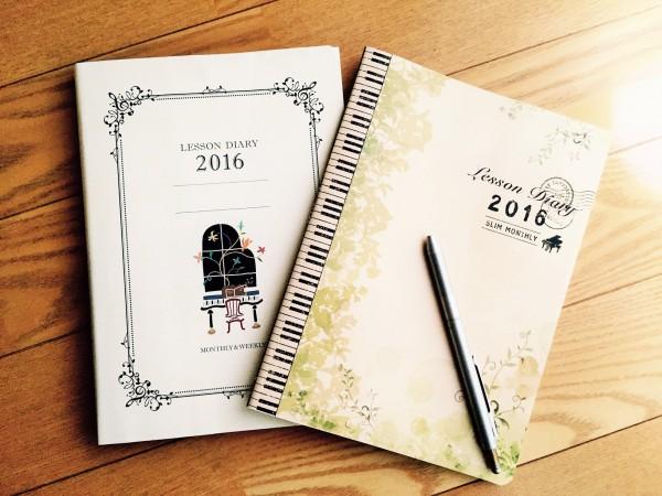 レッスン手帳2016 二冊並べ