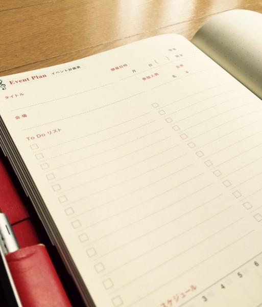 レッスン手帳2016 イベント計画表