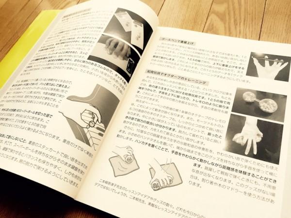 アイデア本(二本柳先生2)