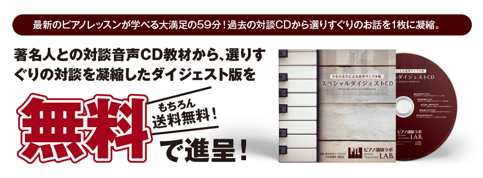 今なら「試聴版 スペシャルダイジェストCD」をプレゼント!著名な先生による過去対談から選りすぐりの音声を凝縮今ならこの「スペシャルダイジェストCD」を無料で進呈!しかも送料も無料!