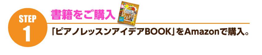 書籍をご購入…「ピアノレッスンアイデアBOOK」をAmazonで購入