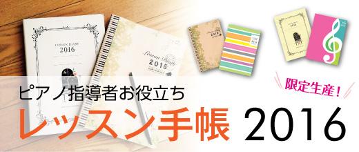 レッスン手帳2016スペシャルページ