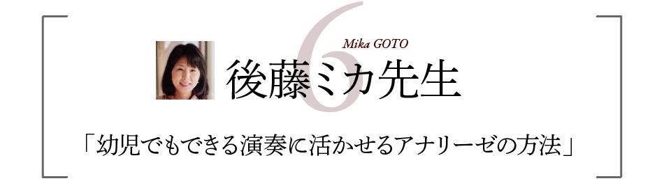 後藤ミカ先生 「幼児でもできる演奏に活かせるアナリーゼの方法