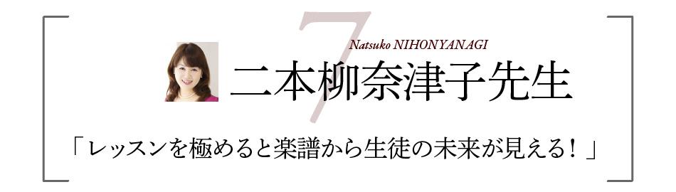二本柳奈津子先生 「レッスンを極めると楽譜から生徒の未来が見える!」