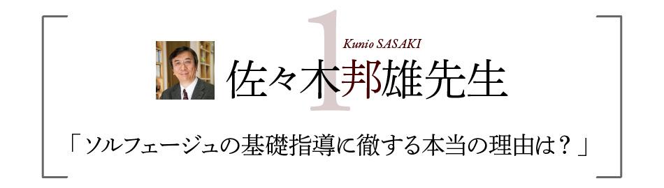 佐々木邦雄先生「ソルフェージュの基礎指導に徹する本当の理由は?」