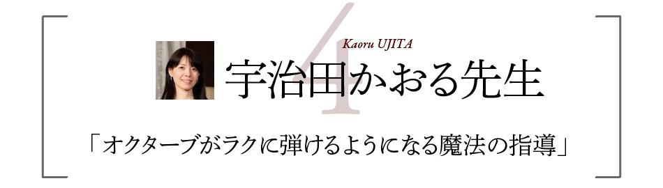 宇治田かおる先生 「オクターブがラクに弾けるようになる魔法の指導」