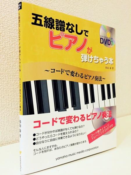五線譜なしでピアノが弾けちゃう本