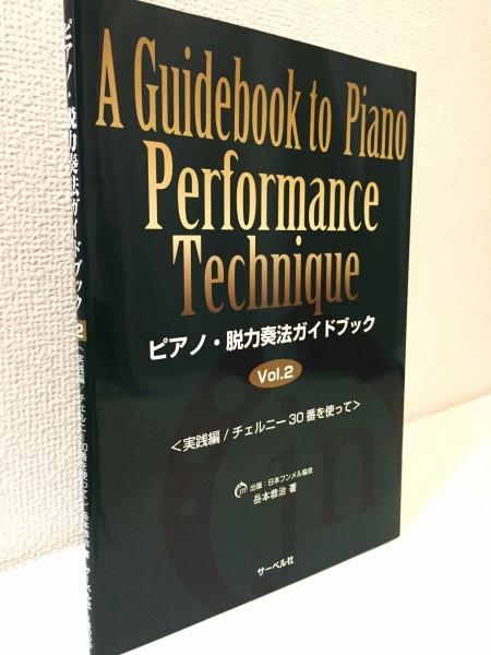 脱力奏法ガイドブックvol.2