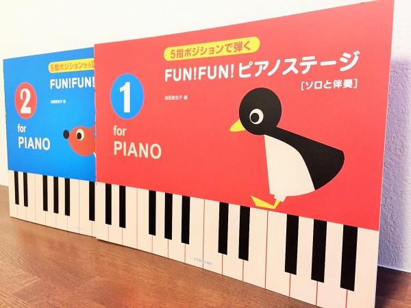5指ポジションで弾く FUN!FUN!ピアノステージ1