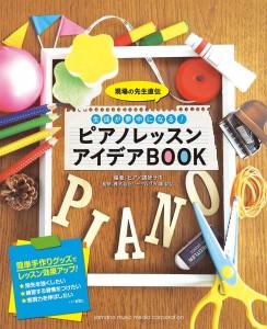 ピアノレッスンアイデアBOOK
