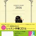 レッスン手帳2016