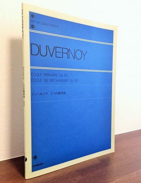 デュベルノア 2つの練習曲