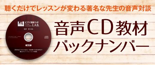 音声CD教材バックナンバー