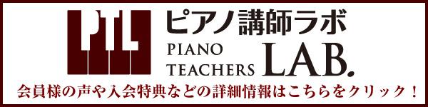 pianolab_bn