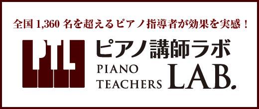 ピアノ講師ラボ