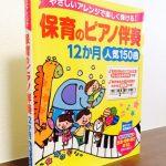 子どもが大好きな生活や行事、遊びの歌が満載の曲集「やさしいアレンジで楽しく弾ける!保育のピアノ伴奏12か月 人気150曲」西東社編集部・編