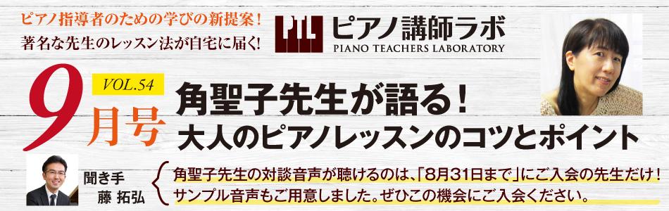 2016春ピアノ講師ラボ来月号予告のダイジェストCDキャンペーン