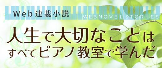 Web連載小説