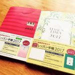 手帳シーズン到来!今年も藤 拓弘監修の「レッスン手帳2017」が10月中旬にいよいよ発売に!