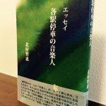 ピアノ指導者として忘れてはならない何かを気付かせる一冊「各駅停車の音楽人」北村智恵・著