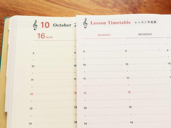 lesson-timetable22017