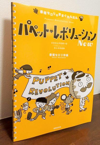 puppet-revolution