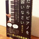 年間170回を超える講演を行う著者による「ピアノを習うべき理由」とは?「だからピアノを習いなさい~子どもの生き方が変わる正しいピアノの始め方」黒河好子・著