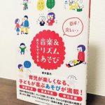 ピアノの先生にも参考になりそうなリズムあそびの本「簡単!楽しい!おうちでできる音楽&リズムあそび」鈴木豊乃・著