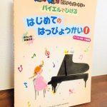 先生との連弾でレパートリーが広がる導入期のピアノ曲集「バイエルでひける はじめてのはっぴょうかい 1」