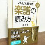 楽譜から「音楽」を読みとれるようになる指南本「いちばん親切な楽譜の読み方」轟千尋・著