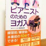 ヨガをピアノ演奏に役立てるというアプローチ 「ピアニストのためのヨガ入門」  深堀真由美・著
