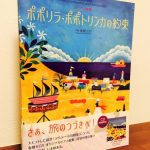 あの旅の続きへ。春畑セロリ先生によるシリーズ第2弾「ピアノ曲集 ポポリラ・ポポトリンカの約束」