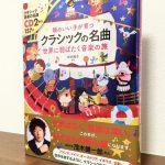 旅するようにクラシックの名曲が聴けるCD付き絵本「頭のいい子が育つ クラシックの名曲 世界に羽ばたく音楽の旅」新井鷗子・編著