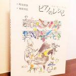 音楽の素材と作り方(レシピ)が学べるピアノ曲集「こどものためのピアノ曲集 ピアノのレシピ 名曲の楽しい学び方」町田育弥・編・雨田光弘・絵
