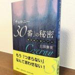 「練習曲」というジャンルへの見方が変わる一冊『「チェルニー30番」の秘密~練習曲は進化する 』上田泰史・著