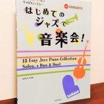 初級レベルで弾けるやさしいジャズの小品集「はじめてのジャズで音楽会!」キャロリン・ミラー・作曲・安田裕子・訳・解説