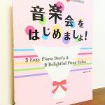 個性的な作品がちりばめられた初級レベルのやさしいピアノ小品集「音楽会をはじめましょ!」キャロリン・ミラー・作曲・安田裕子・訳・解説