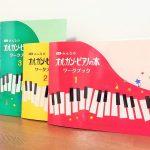 リニューアルした定番教材に新版のワークブックが登場「新版 みんなのオルガン・ピアノの本 ワークブック」